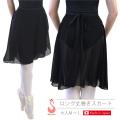 ロング 巻きスカート バレエスカート シフォン