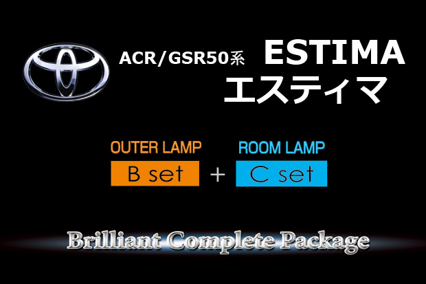 【B-OUTER+C-ROOM】ACR/GSR50エスティマ