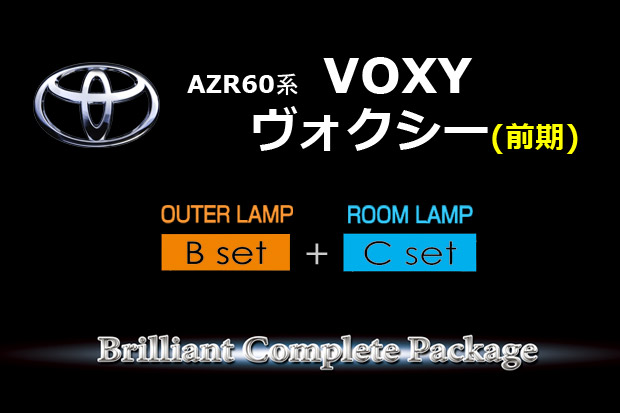 【B-OUTER+C-ROOM】AZR60ヴォクシー(MC)