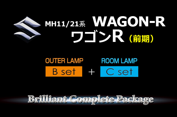 【B-OUTER+C-ROOM】MH11/21ワゴンR後期