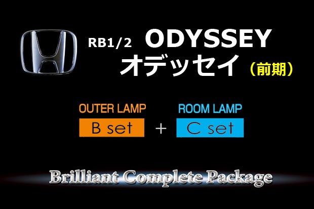 【B-OUTER+C-ROOM】RB1/2オデッセイ