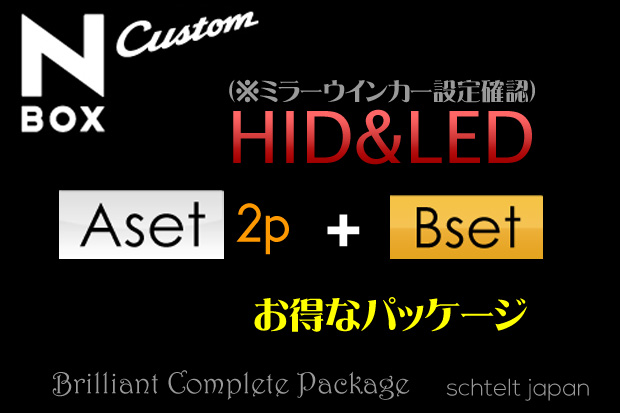 【A2p-HEAD&FOG+B-OUTER】JF-1/2 N-BOX CUSTOM