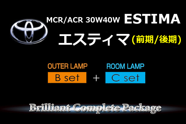【B-OUTER+C-ROOM】ACR/MCR30系エスティマ