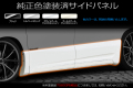 TOYOTA ALPHARD (20W/25W)/サイドパネル純正色塗装済み