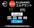 【A2p-HEAD&FOG+C-ROOM】E52エルグランド