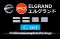 【C】E52エルグランド
