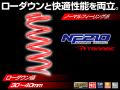 タナベ SUSTEC NF210 ライフ JB5/JB7