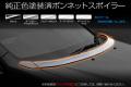 TOYOTA NOAH(60系・標準ボディー)/ボンネットスポイラー純正色塗装済み