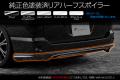 TOYOTA NOAH(60系・標準ボディー)/リアハーフスポイラー純正色塗装済み