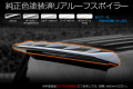 TOYOTA NOAH(60系・標準ボディー)/リアルーフスポイラー純正色塗装済み
