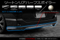 TOYOTA VOXY(60系・標準ボディー)/リアハーフスポイラーツートン塗装済み