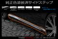 TOYOTA VOXY(60系・標準ボディー)/サイドステップ純正色塗装済み