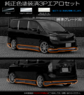 TOYOTA VOXY(70系標準ボディー)/エアロパーツ3Pセット純正色塗装済み