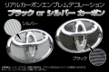 TOYOTA VOXY(70系)/リアルカーボンエンブレムデコレーション(ブラック/シルバー)