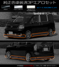 TOYOTA VOXY(70系後期標準ボディー)/エアロパーツ3Pセット純正色塗装済み