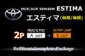 【A2p-HEAD&FOG+B-OUTER】ACR/MCR30系エスティマ