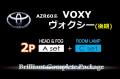 【A2p-HEAD&FOG+C-ROOM】AZR60ヴォクシー(MC)