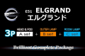 【A3p-HEAD&FOG+B-OUTER+C-ROOM】E51エルグランド