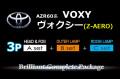 【A3p-HEAD&FOG+B-OUTER+C-ROOM】AZR60ヴォクシー(Z AERO)