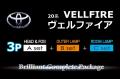 【A3p-HEAD&FOG+B-OUTER+C-ROOM】GGH20系ヴェルファイア後期