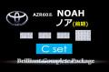 【C】AZR60ノア