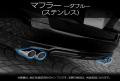 E-320W VISION/マフラー(ダブル)