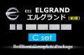 【C】E51エルグランド