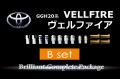 【B】GGH20系ヴェルファイア前期