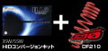 JB2ライフ HID(H4)キットとダウンサスセット