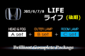 【A2p-HEAD&FOG+B-OUTER+C-ROOM】JB5/6/7/8ライフ後期