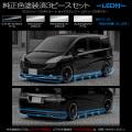 RGステップワゴン/エアロパーツ3PセットLED付純正色塗装済み
