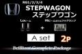 【A2p】RG1/2/3/4ステップワゴン(HID車)