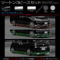 RK1/2ステップワゴン/エアロパーツ3Pセット(フロントセンターフィンカーボン/リアツートン塗装タイプ)