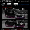 RK1/2ステップワゴン/エアロパーツ3Pセット純正色塗装済み
