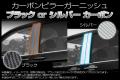 RK1/2ステップワゴン/カーボンピラーガーニッシュ(ブラック/シルバー)