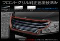 RK1/2ステップワゴン/フロントグリル純正色塗装済み