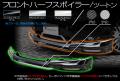 RK1/2ステップワゴン/フロントハーフスポイラー純正色塗装済(センターフィンカーボンタイプ)