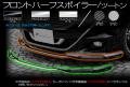 RN6〜9ストリーム後期/フロントハーフスポイラー純正色塗装済(センターフィンカーボンタイプ)