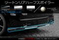 RN6〜9ストリーム後期/リアハーフスポイラー(ツートン塗装済み)