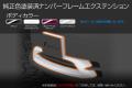 TOYOTA VELLFIRE (GGH20W/25W)/V/X用ナンバーフレームエクステンション純正色塗装済み