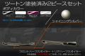 TOYOTA VELLFIRE (GGH20W/25W)/Z用エアロパーツ2Pセットツートン塗装済み