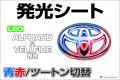 LED EMBLEM ヴェルファイア/アルファード専用(青/赤ツートン)