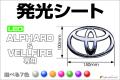 LED EMBLEM ヴェルファイア/アルファード専用