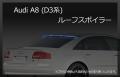 AUDI A8 (D3系) VISION リアルーフスポイラー未塗装