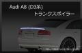 AUDI A8 (D3系) VISION トランクスポイラー未塗装