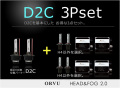 D2C 3Piece