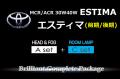 【A2p-HEAD&FOG+C-ROOM】ACR/MCR30系エスティマ