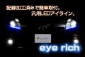 eyerich(アイリッチ)
