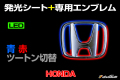 LED EMBLEM ホンダ(青/赤ツートン)専用エンブレムキット
