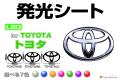 LED EMBLEM トヨタ